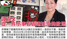 譚香文:從一件小事看香港法治的敗壞