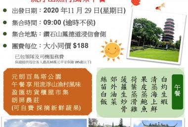 [活動預告] 2020年11月29日 秋日新界一天遊