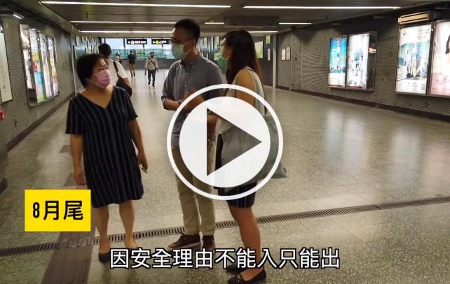 [影片] 建議港鐵改善鑽石山站內外設施