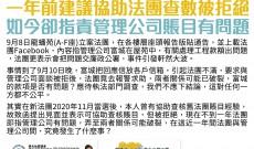 [龍蟠苑(A-F座)] 一年前建議協助法團查數被拒絕 如今卻指責管理公司賬目有問題