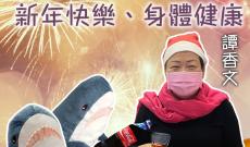 譚香文祝各位新年進步、身體健康、疫情遠離大家
