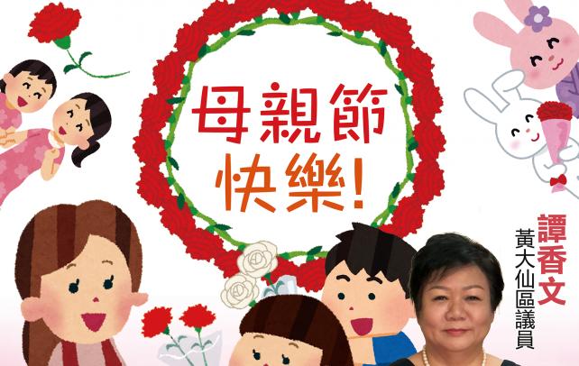 譚香文祝福各位母親節快樂
