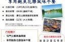 [活動預告] 2021年05月23日 新界樂悠閑一天遊 享用鮑魚花膠風味午餐