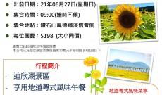 [活動預告] 2021年06月27日 綠色本地悠閒一天遊 重本包參觀信芯園向日葵農莊