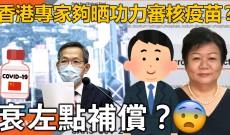 20210219 香港專家夠晒功力審核疫苗?衰左點補償?