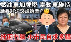 20210226 燃油車加牌稅電動車維持不變可解決交通擠塞? 抒困政策冇腦小市民自求多福