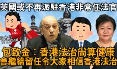 20210323 英國或不再派駐香港海外非常任法官 包致金:香港法治尚算健康 會繼續留任令大家相信香港法治
