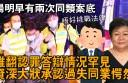 20210324 楊明推翻認罪答辯情況罕見 資深大狀承認過失同業愣然