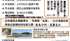 [活動預告] 2021年09月26日 西貢橋咀島綠色本地悠閑一天遊