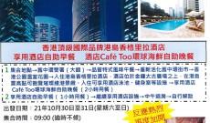 [活動預告] 2021年10月30日 香格里拉酒店Staycation