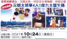 [活動預告] 2021年10月24日 懷舊 ‧ 美食之旅:元朗大榮華4人1席九大簋午膳一日遊