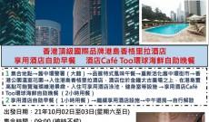 [活動預告] 2021年10月02日 香港頂級國際品牌港島香格里拉酒店本地兩天遊