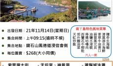 [活動預告] 2021年11月14日 悠閒小島南丫島一天遊