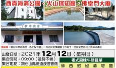 [活動預告] 2021年12月12日 西貢鹽田梓一天遊