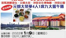 [活動預告] 2022年01月09日 懷舊、美食之旅:落馬洲瞭望台‧元朗大街‧沙田文化博物館‧沙田公園