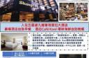 [活動預告] 2021年11月20日 九龍香格里拉大酒店Staycation