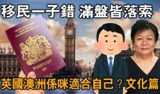 20210310 移民一子錯滿盤皆落索 英國澳洲係咪適合自己? 文化篇