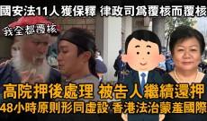 20210307 律政司為覆核而覆核 高院押後處理11人保釋極不公平 48小時保障基本人權原則形同虛設 香港法治蒙羞國際