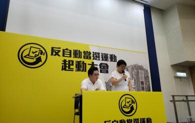2019年08月10日 反自動當選運動起動大會