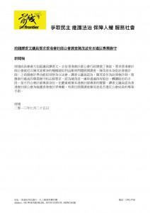 新聞稿-前綫譚香文議員要求香港會計師公會調查陳茂波有否違反專業操守