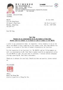 給香港會計師公會的信