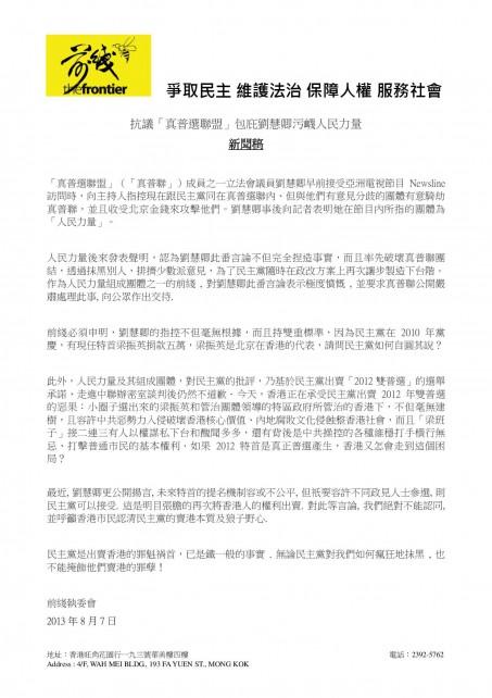 新聞稿-抗議「真普選聯盟」包庇劉慧卿污衊人民力量