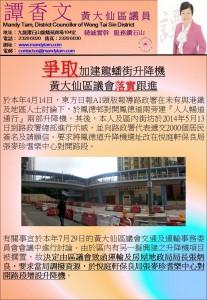 20140813爭取加建龍蟠街升降機,黃大仙區議會落實跟進
