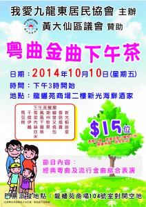 20140815粵曲金曲下午茶 A3 彩色Poster REV.2