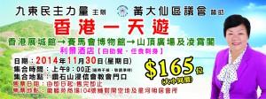 香港一天遊 BANNER REV.1