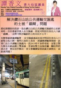 20140901 解決鑽石山站公共運輸交匯處的士被「截糊」問題