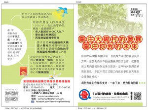 Tai Ham Village work report 26 Sept 2014