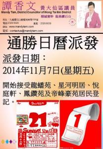 20141024 通勝日曆派發