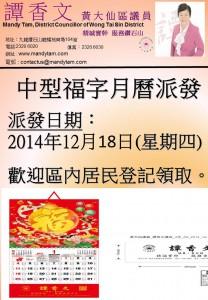 20141111 中型福字月曆派發