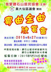 粵曲金曲欣賞會 A3 Poster REV.2