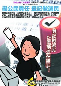 選民登記(印刷)