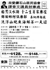20150719 船灣淡水湖+流浮山鮑魚海鮮宴一天遊-page-001