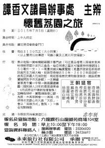 20150705 懷舊荔園之旅-page-001