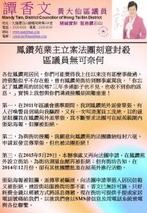 20150616 鳳鑽苑立案法團刻意封殺 new