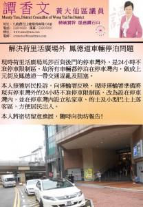 20150624解決荷里活廣場外,鳳德道車輛停泊問題