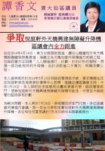 20150716爭取悅庭軒外天橋興建無障礙升降機