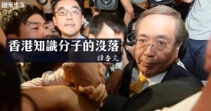 香港知識分子的沒落