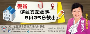 20150804更新選民登記資料Banner-01
