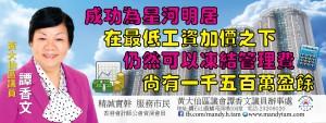 20150806星河明居管理費Banner-01(3)