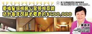 20150902更換星河明居照明Banner (640x240)