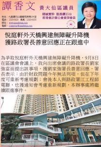 20150914悅庭軒外天橋興建無障礙升降機