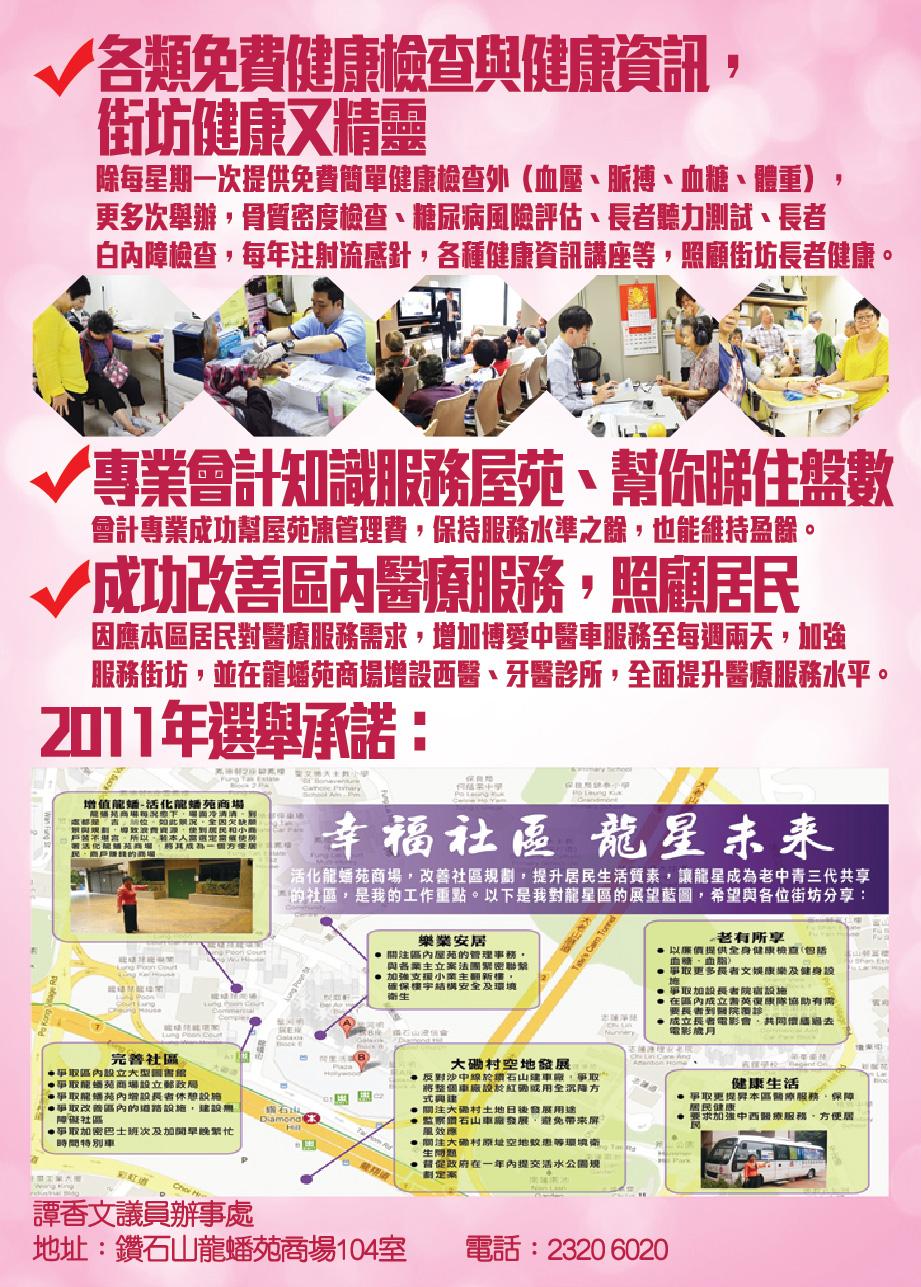 20150919落實選舉承諾_02