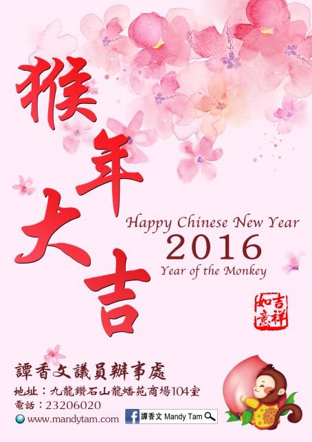 2016年新年賀卡