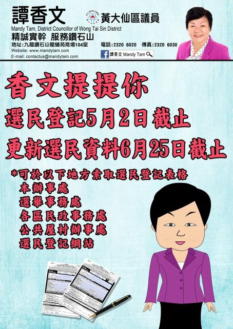 選民登記poster