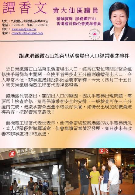 20160425跟進港鐵鑽石山站荷里活廣場出入口經常關閉事件