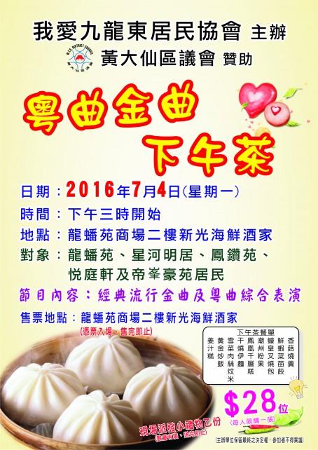 20160520粵曲金曲下午茶聚 A4 Poster REV.1
